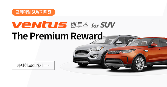 The Premium Rewards - SUV
